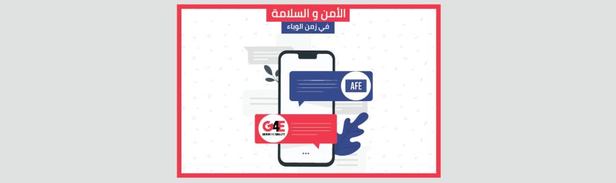 بيان من غرايندر والمؤسسة العربية للحريات والمساواة في ظل وباء كوفيد 19
